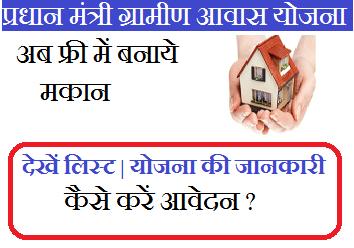 प्रधानमंत्री ग्रामीण आवास योजना लिस्ट