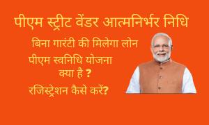 {स्ट्रीट वेंडर} svanidhi yojana online registration कैसे करें? PM स्वनिधी योजना Online