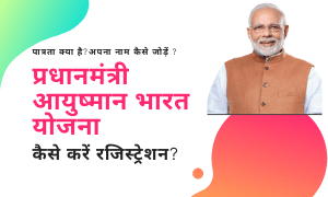 Ayushman Bharat Yojana Registration kaise kare? पात्रता क्या है?
