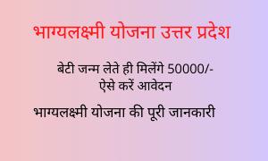 भाग्यलक्ष्मी योजना उत्तर प्रदेश बेटी के जन्म पर सरकार दे रही है 50000/ रुपये
