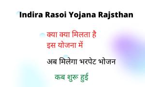 Indira rasoi yojana Rajasthan 2021 : अब मिलेगा रु8 में भरपेट भोजन