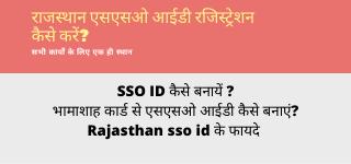 राजस्थान एसएसओ आईडी रजिस्ट्रेशन कैसे करें? Rajasthan sso id 2021 regitration