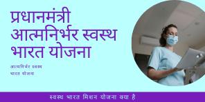 प्रधानमंत्री आत्मनिर्भर स्वस्थ भारत योजना में आवेदन कैसे करें