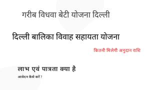 दिल्ली विवाह सहायता योजना