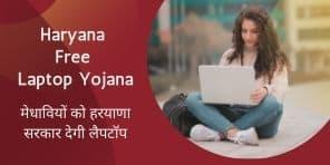 Haryana free laptop yojana 2021 online registration
