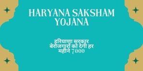 Haryana saksham yojana in hindi 2021