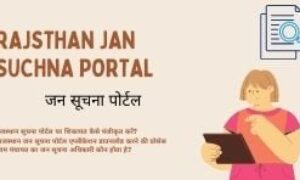 राजस्थान जन सूचना पोर्टल 2021 : jansoochna.rajasthan.gov.in| Jan Suchna Portal Rajasthan