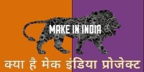 मेक इन इंडिया प्रोजेक्ट क्या है और इस प्रोजेक्ट से विदेशी कंपनियों को क्या नुकसान हुए हैं।